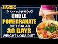 Chole Pomegranate Salad - Healthy Diet Recipes for Weight Loss - Weight Loss Diet Recipes in Telugu