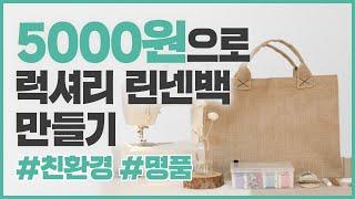 5000원으로 럭셔리 린넨백 만들기