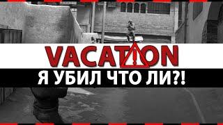 CS:GO Vacation | Я убил что ли?! #2