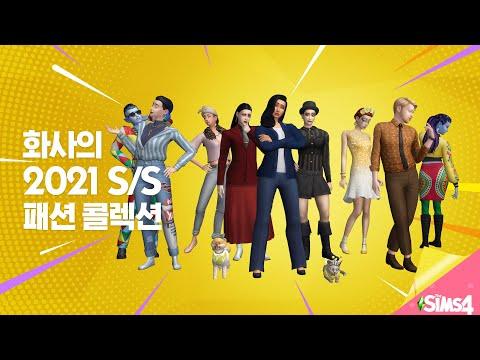 화사의 2021 SS 언택트 패션쇼 | 심즈4