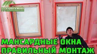 видео Монтаж мансардного окна на кровлю