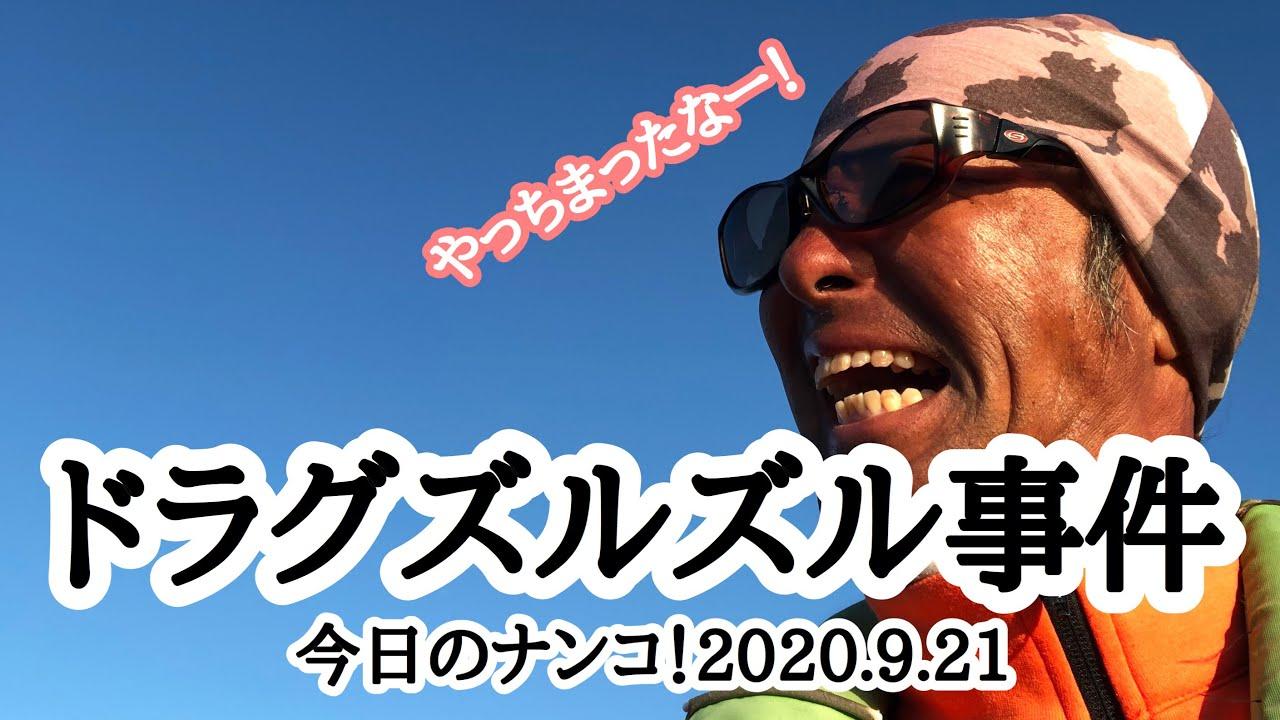 【今日のナンコ!2020.9.21】ドラグズルズル事件!【琵琶湖バス釣り】
