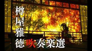人気作曲家・樽屋雅徳さんの人気作品をメドレー形式でお送りします!本...