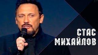 Стас Михайлов - Я и ты (Live, 2018)