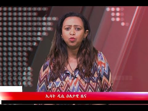 ESAT DC Daily News Mon 24 June 2019