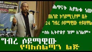 ግብረ ሶዶማዊው የባለስልጣን ልጅ - ሊቀ ትጉሃን ደረጀ ነጋሽ | Ethiopia