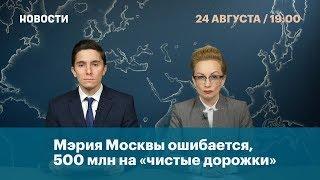 Мэрия Москвы ошибается, 500 млн на «чистые дорожки»