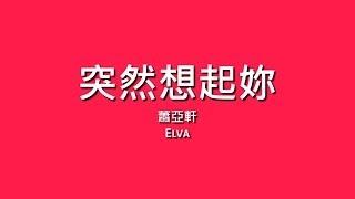 蕭亞軒 Elva / 突然想起你【歌詞】