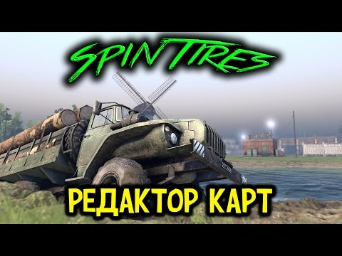 SpinTires Редактор карт ( Вспоминаем азы )