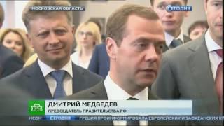 Медведев открыл четвертый аэропорт московского авиаузла