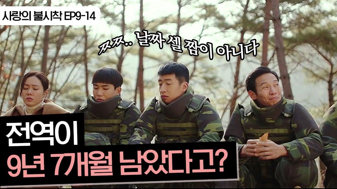 [#사랑의불시착] EP9-14 전역일 계산기도 감당 못하는 북한 군대 복무 기간ㅎㄷㄷ 남한 가기 전 마지막 대화를 나누는 세리와 5중대 ^_ㅜ │#디글