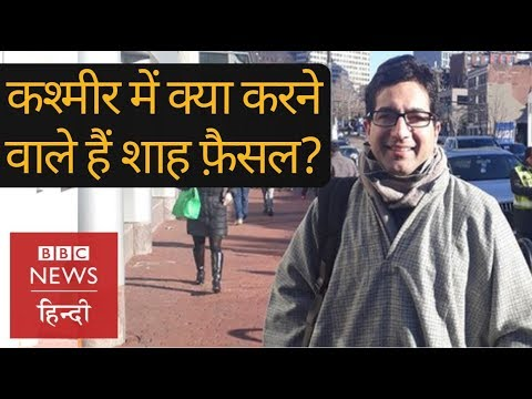IAS topper Shah Faesal tells what will he do in Kashmir after his resignation (BBC Hindi)