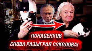 Анна Стрельникова, или Понасенков снова разыграл соколова!