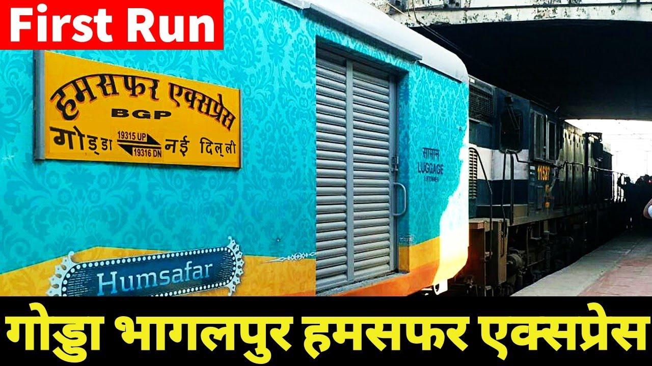 First Run गोड्डा Bhagalpur New Delhi Humsafar Express | Godda से नई ट्रेन को मिला हरी झंडी |