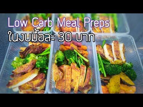 Low Carb Meal Preps | สอนเตรียมอาหารลดน้ำหนัก ในราคาประหยัด งบมื้อละ 30 บาท | Fit and Fun