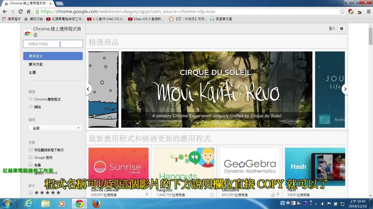 1-8.1 Google Chrome 擴充功能-下載網站音樂,下載網站背景音樂,下載網頁MP3- 在線音視頻下載 - YouTube