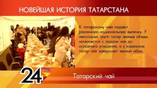 ИСТОРИЯ ТАТАРСТАНА - Татарский чай