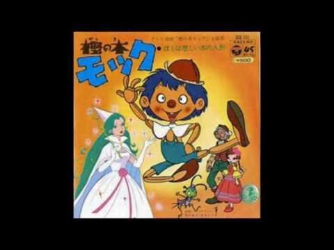 ピノキオをアレンジしたアニメ『樫の木モック』の主題歌なんですが、このアニメは2歳の時の作品・・・ 何故覚えてるんでしょうか?再放送で...