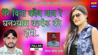 तेरे बिना कोन गाव रे घनश्याम बहरोड की हीरी।।2020(Ghanshyam Gurjar) वीरेंद्र गुर्जर।। Balaji music //