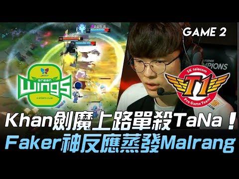 JAG vs SKT Khan劍魔上路單殺TaNa Faker神反應蒸發Malrang!Game 2   2019 LCK夏季賽精華 Highlights