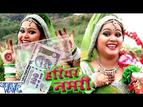 हरियर नमरी - Hariyar Namari - Bhole Baba Hai Nirala - Anu Dubey - Bhojpuri Kanwar Songs 2016 new