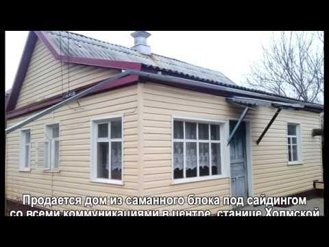 Продается дом в ст. Холмской Краснодарского края