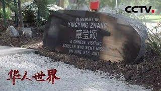 《华人世界》 20190614  CCTV中文国际