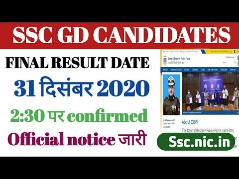 Ssc Gd Final Result 2020 ! Ssc gd final cut off ! Ssc gd final joining date !