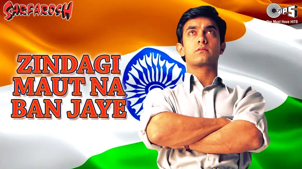 Zindagi Maut Na Ban Jaye | Sonu Nigam | Roop Kumar R | Aamir Khan | Sarfarosh | Patriotic Hindi Song