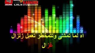 زلزال - الليثي كاريوكي عربي arabic karaoke