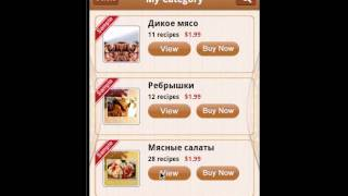 РУССКАЯ КУХНЯ available on Android Market