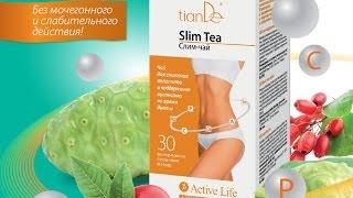 Cлим для похудения Slim Tea Тианде  ❧ Худейте сохраняя здоровье !