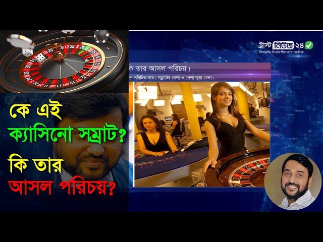 কে এই ক্যাসিনো সম্রাট? কি তার আসল পরিচয়? | Who is the casino Samrat? | Trustnews24