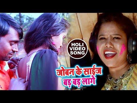 Mamta Rawat जोबन के साइज बड़ बड़ लागे Joban Ke Sige Bad Bad Lage Bhojpuri Holi Songs 2018 New
