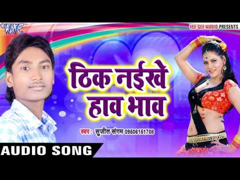 ठीक नइखे हाव भाव - Nanhaka Devarwa - Sujit Sangam - Bhojpuri Hot Songs 2017 New