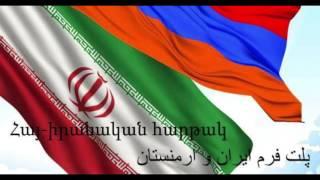 14-Հայ-իրանական հարթակ پلت فرم ایران و ارمنستان ARMENIA-IRAN PLATFORM