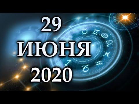ГОРОСКОП НА 29 ИЮНЯ 2020 ГОДА