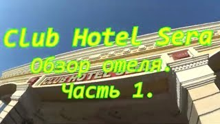 club Hotel Sera.  Обзор отеля.  Часть 1