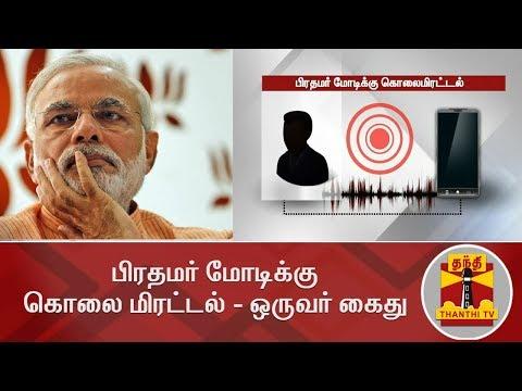 பிரதமர் மோடிக்கு கொலை மிரட்டல் - ஒருவர் கைது   Narendra Modi   Thanthi TV