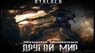 (Часть 2) Другой мир (Максим Мишенко) S.T.A.L.K.E.R [Финал]