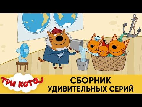 Три Кота | Сборник удивительных серий | Мультфильмы для детей 2020