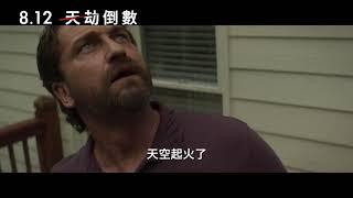 【天劫倒數】Greenland 精采預告 ~ 8/12 搶先全美上映
