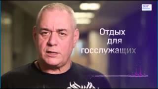 Российские государственные чиновники(Отдых для госслужащих., 2014-10-27T20:08:07.000Z)