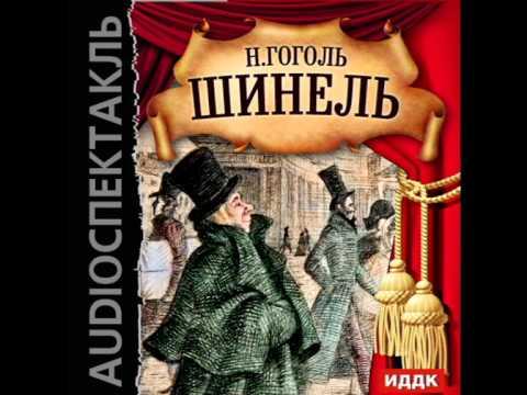 2000719 Chast 01 Аудиокнига. Гоголь Николай Васильевич.