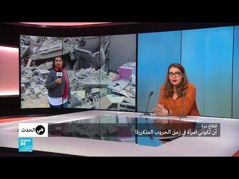 قطاع غزة.. أن تكوني امرأة في زمن الحروب المتكررة!