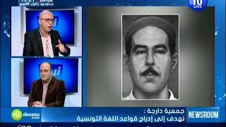 زوم ليوم  السبت 17 فيفري 2018 - قناة نسمة
