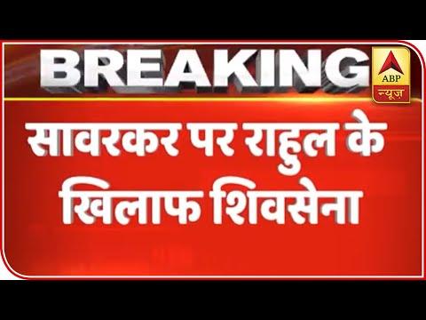 Shiv Sena Advices Rahul Gandhi To Not Insult Veer Savarkar | ABP News