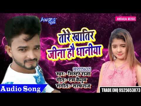 # Tore Khatir Jina Hai Dhaniya     Mister Raja    Hit Song New 2019