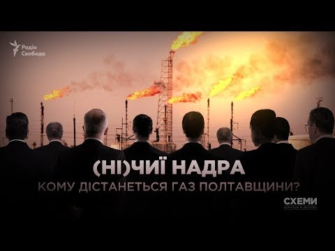 Фукс і Кацуба в «газовому шлейфі» || «СХЕМИ» №192