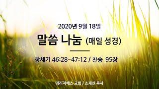 [에리자베스 한인교회] 2020년 9월 18일 매일 성…
